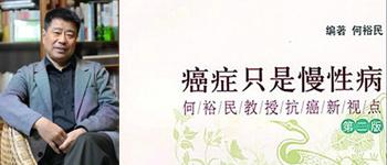 何裕民,上海中医药大学教授、博士生导师